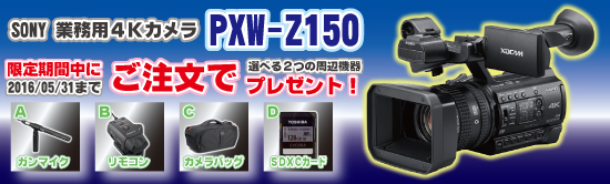 PXW-Z150入荷