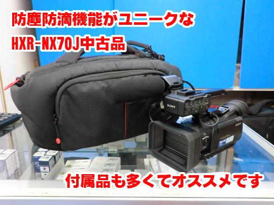 HXR-NX70J中古