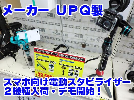 UPQ製スマホ向け電動スタビライザー