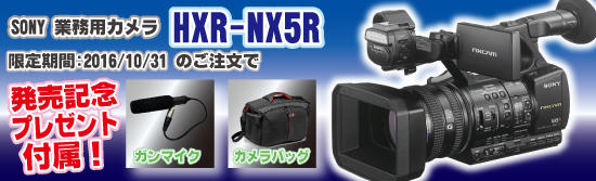 HXR-NX5R発売記念キャンペーン