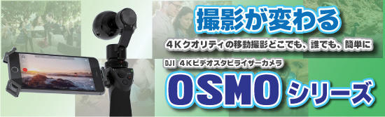 OSMOシリーズ