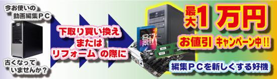 オリジナル編集PC買い換えリフォームキャンペーン