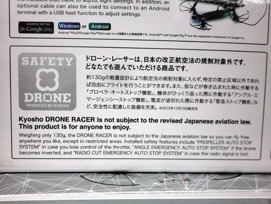 京商 DRONE RACER G-ZERO