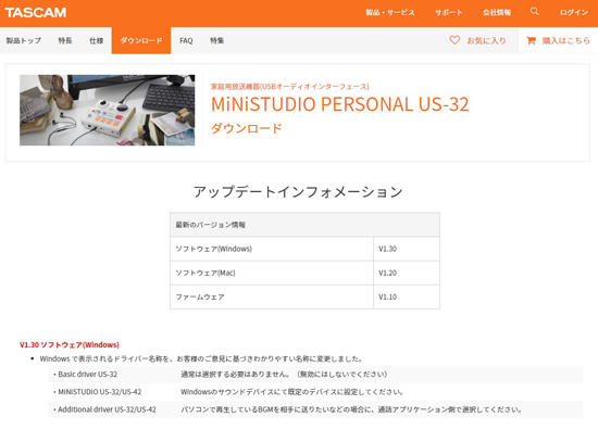 MiNiSTUDIO Settings Panelの最新版 Version 1.3