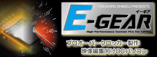 E-GEAR登場
