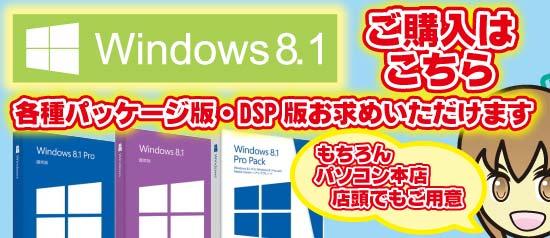 オンラインショップWindows8.1