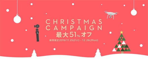 20161129sale.jpg