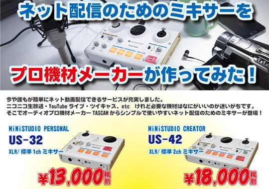 ネット配信向けオーディオミキサー発売!