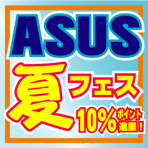 ASUS夏フェス