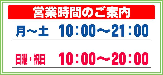 月~土:10:00~21:00 日・祝:10:00~20:00