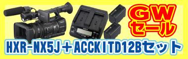HXR-NX5J電源セット