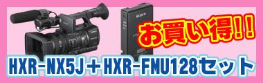 HXR-NX5Jメモリセット