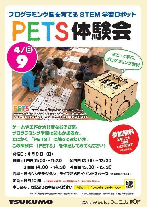PETS体験会
