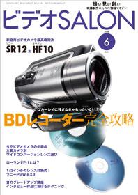 videosalon0806.jpg