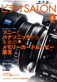 videosalon0808.jpg