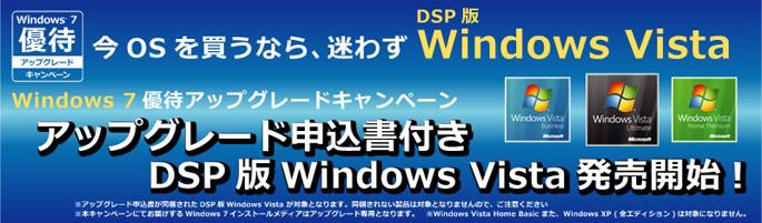 Windows7優待アップグレードキャンペーン開催