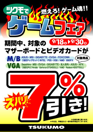 %E3%83%84%E3%82%AF%E3%83%A2%E3%81%A7%E3%82%B2%E3%83%BC%E3%83%A0%E3%83%95%E3%82%A7%E3%82%A2-7%EF%BC%85.jpg