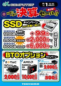 eX.computer決算セール
