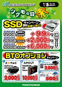 eX.computerツクモの日セール