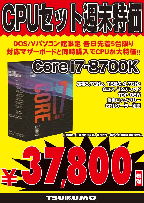 週末限定8700Kセット特価