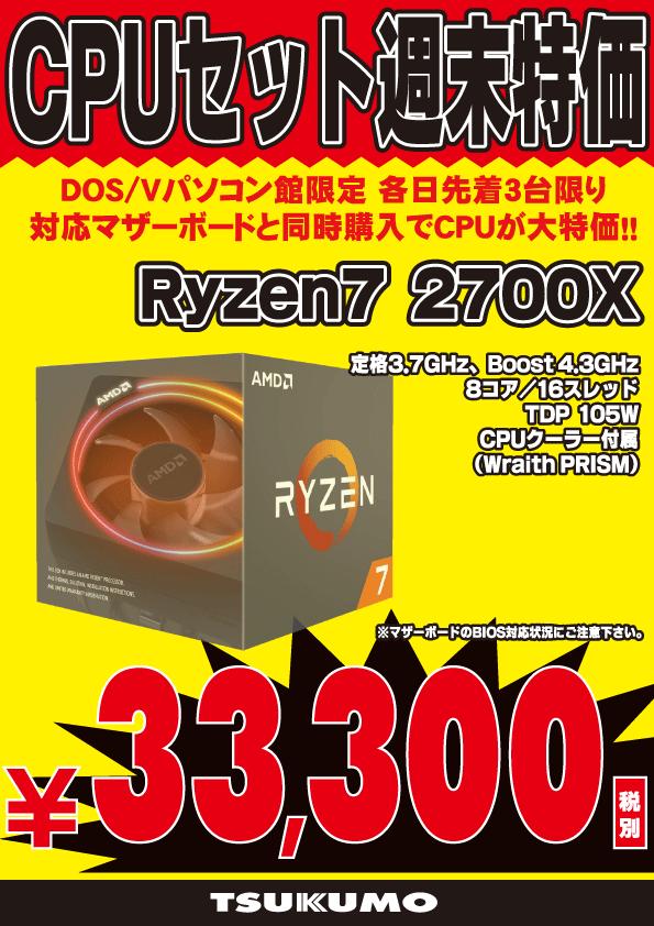 週末限定AMD CPUセット特価