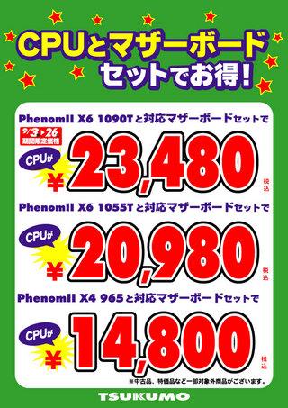 CPU%E3%81%A8%E3%83%9E%E3%82%B6%E3%83%BC%E3%82%BB%E3%83%83%E3%83%88%E3%81%A7%E3%81%8A%E5%BE%971090.jpg