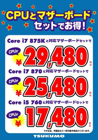 CPU%E3%81%A8%E3%83%9E%E3%82%B6%E3%83%BC%E3%82%BB%E3%83%83%E3%83%88%E3%81%A7%E3%81%8A%E5%BE%97875K.jpg