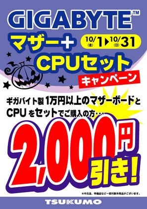 GIGABYTE-CPU%E3%82%BB%E3%83%83%E3%83%88-10%E6%9C%88.jpg