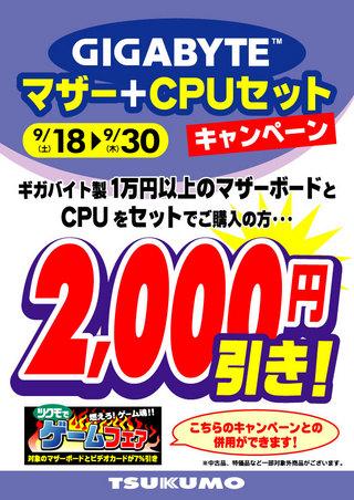 GIGABYTE-CPU%E3%82%BB%E3%83%83%E3%83%88.jpg