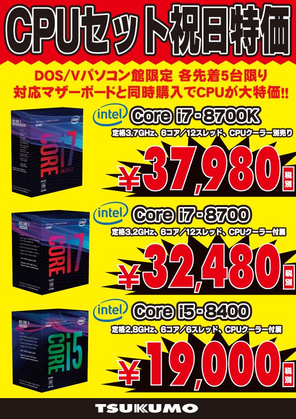祝日限定intel CPUセット価格