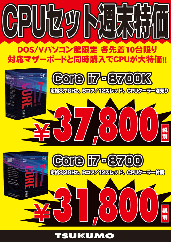 週末限定intel CPUセット価格
