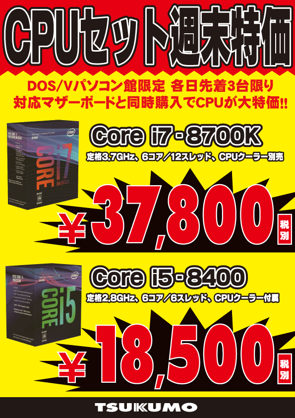 週末限定intel CPUセット特価
