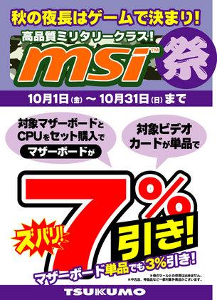 MSI-%EF%BC%97%EF%BC%85%E5%BC%95%E3%81%8D.jpg