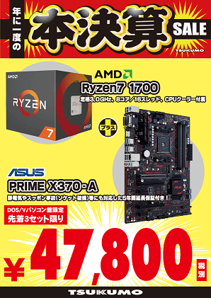 PRIME X370-Aセット