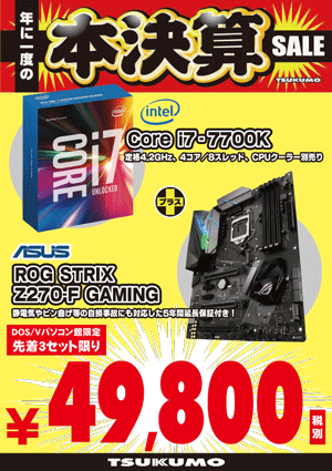 STRIXZ270FGAMINGセット