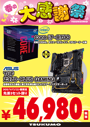 TUF Z370-PLUS GAMINGセット