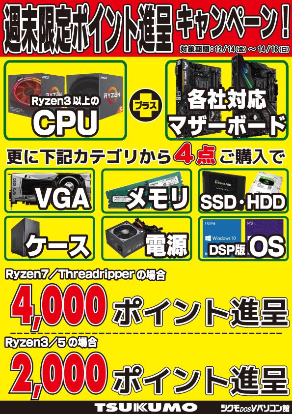 週末限定AMDポイントキャンペーン