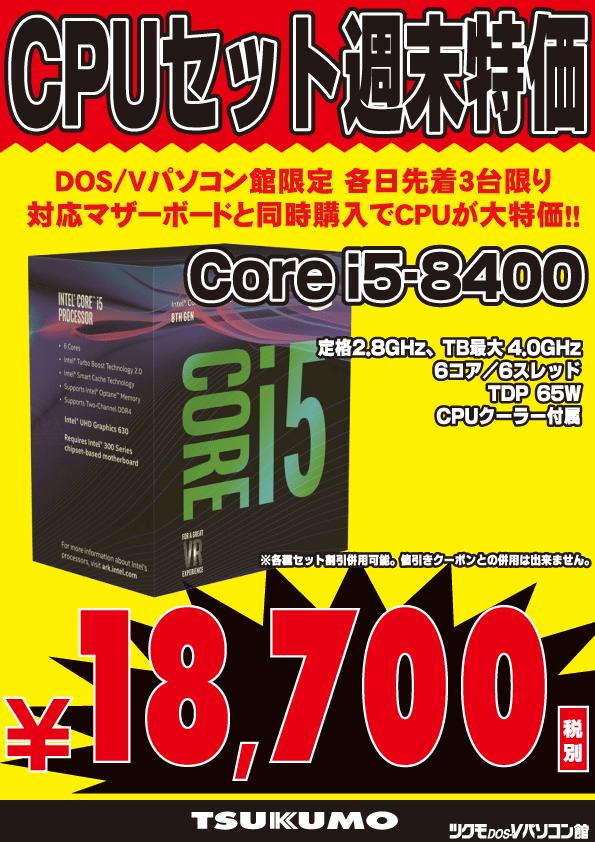 週末限定Core i5-8400セット価格