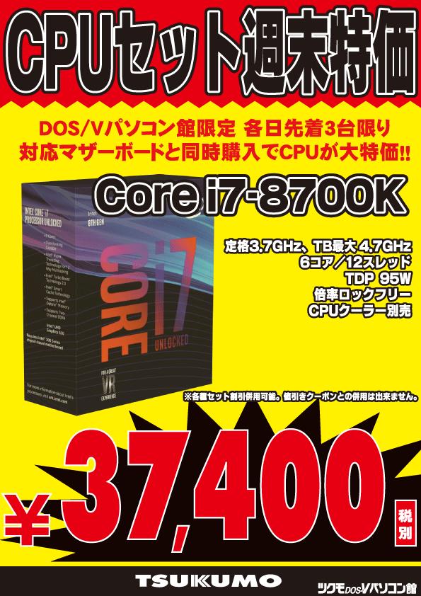週末限定Core i7-8700Kセット価格