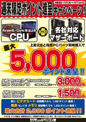 週末限定ポイント進呈キャンペーン ~最大合計5,000ptプレゼント!~