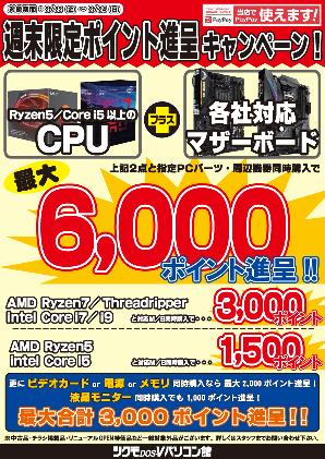 週末限定ポイント進呈キャンペーン ~最大合計6,000ptプレゼント!~