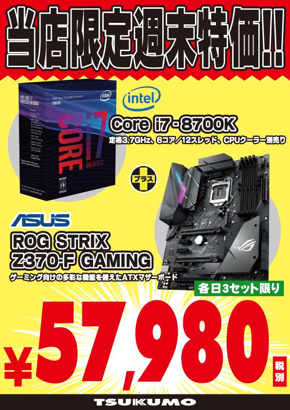 週末限定8700K+STRIXZ370FGAMINGセット