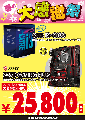Z370 GAMING PLUSセット