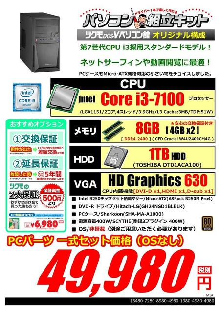 170614-PC-001.jpg
