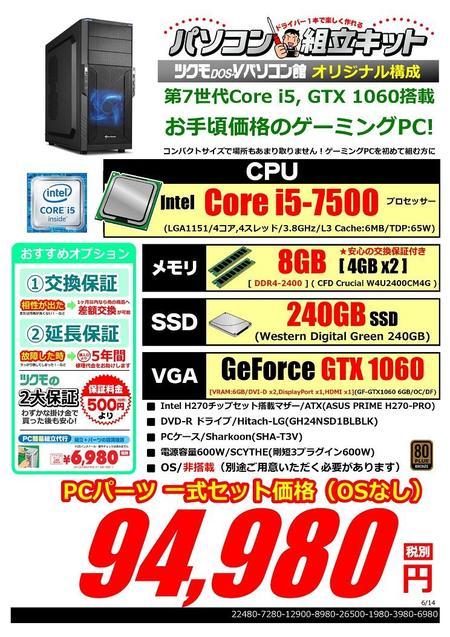 170614-PC-002.jpg