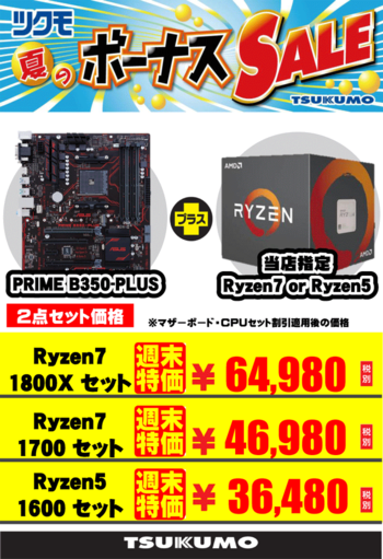 PRIMEB350PLUS_20170602.png