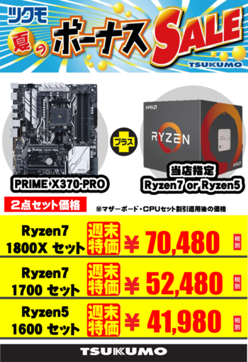 PRIMEX370PRO_20170602.png