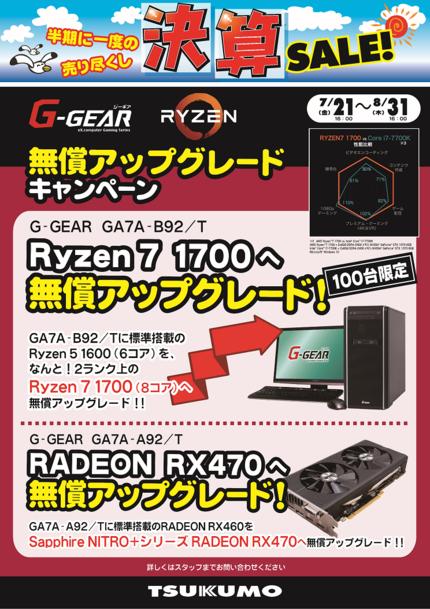 BTO_Ryzen 0721.png
