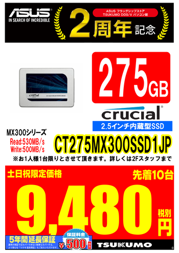 CT275MX300SSD1JP.png