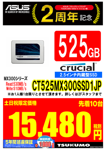 CT525MX300SSD1JP.png